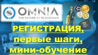 OMNIA - Регистрация, первые шаги и мини обучение. Николай Лобанов
