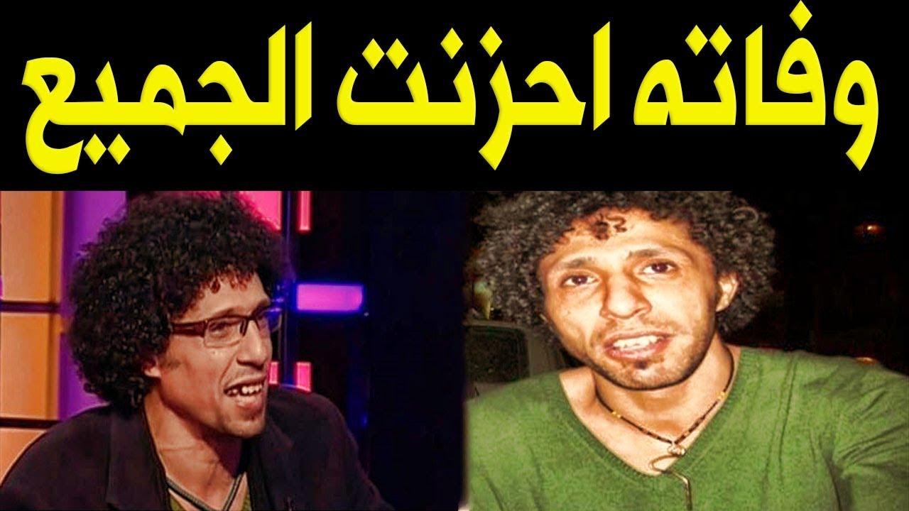 عــاااجـل : وفــاة النجم  المصري الشاب  ميدو زهير منذ قليل وســط حــز ن اسرته والملايين