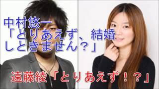 中村悠一が遠藤綾に「とりあえず、ビール!」のノリで結婚を迫るw 仲が...