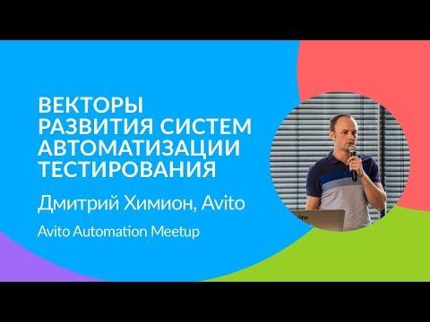 Векторы развития систем автоматизации тестирования | Дмитрий Химион
