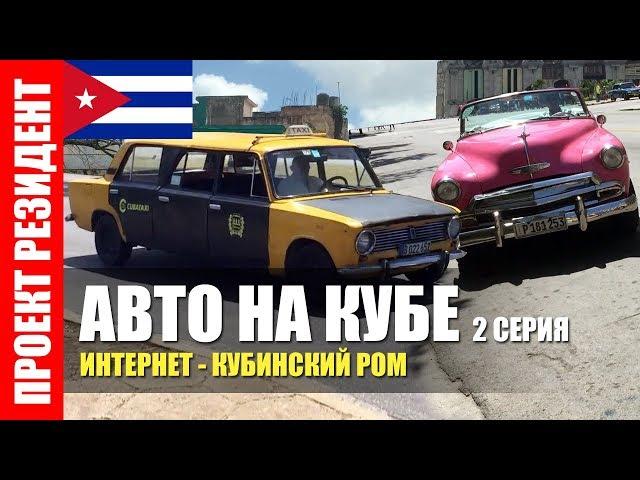 Автомобили на Кубе, какая зарплата у кубинцев, интернет и Гавана Клуб