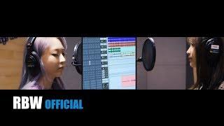 [문별] '낯선 날 (Feat. 펀치)' Recording Making Preview