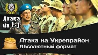 Битва за Укрепрайон - КОРМ2 vs F-J