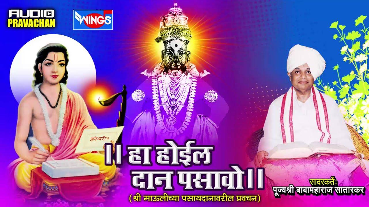 Pujya Baba Maharaj Satarkar -Ha Hoil Daan