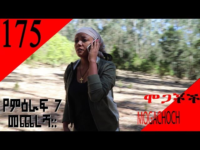 !!!!Season Finale!!!! Mogachoch EBS Latest Series Drama - S07E175. - Part 175