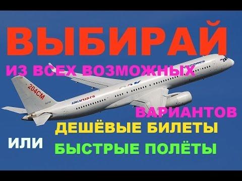 Хотите купить билет на самолёт из Уфы? На Ту-334 или другой. Так это здесь....