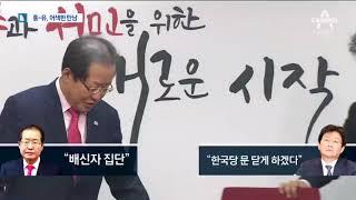 """'앙숙' 홍준표-유승민 """"안보에는 이견 없다"""""""