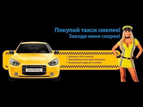 таксистов игра