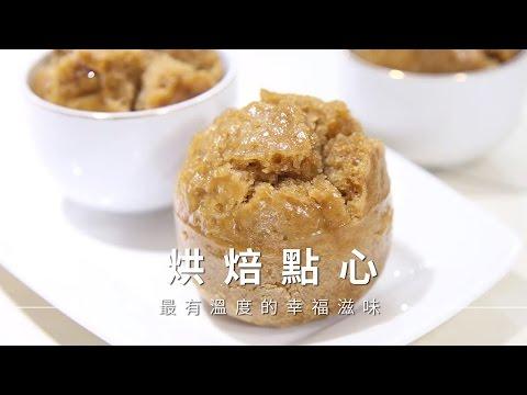 【年菜】3步驟!用電鍋蒸發糕