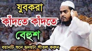 Bangla Waz Hafizur Rahman Siddiki Bangla Waz 2018