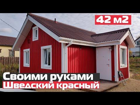 Компактный дом своими руками в шведском стиле/Рум-тур по дому подписчика канала