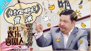 【完整版】贾冰《钱在哪呢》―《欢乐喜剧人4》豪华版第1期【东方卫视官方高清】