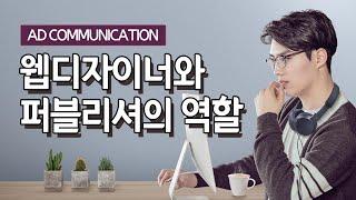 웹디자이너와 퍼블리셔의 역할 [에이디커뮤니케이션] AD…
