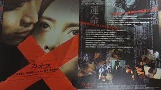 カオス 2000 映画チラシ 2000年10月21日公開 シェアOK お気軽に 【映画...