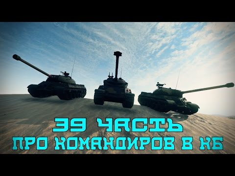 Вся правда о World of Tanks #39 Про командиров в КБ