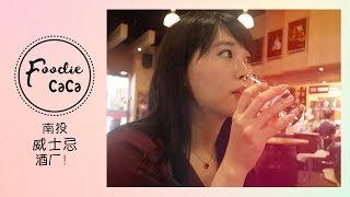 南投的威士忌蒸馏厂!Whisky Distillery in Nantou! |《Foodie CaCa》EP02 [A SuperSeed™ TV Original]