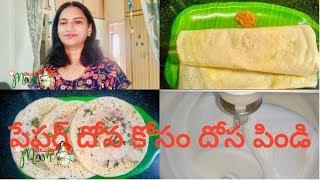 పేపర్ దోస కోసం దోస పిండి ఇలా చేసి చూడండి ||Crispy Dosa Batter || How to make Dosa