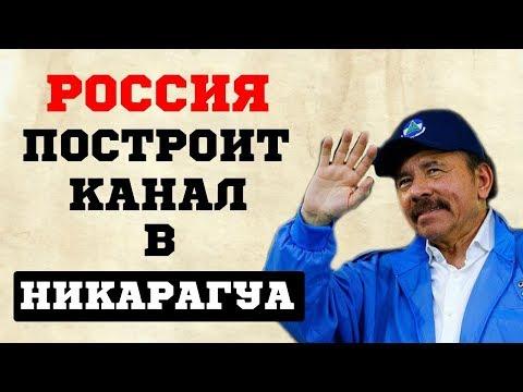 Россия построит конкурента Панамскому каналу: Удар в американское подбрюшье