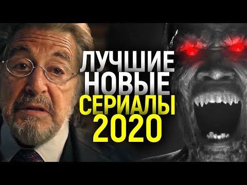 ЭТИ СОВЕРШЕННО НОВЫЕ СЕРИАЛЫ 2020 ГОДА ДОЛЖЕН УВИДЕТЬ КАЖДЫЙ!