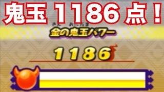 金鬼玉1186点で新記録!4人でトリプルボスラッシュ!【妖怪ウォッチ2・真打#…