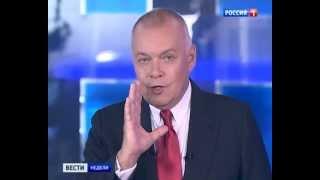 Дмитрий Киселев 2 минуты ненависти