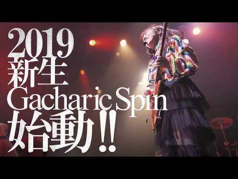 新生Gacharic Spin LIVE 映像初公開!!