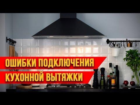 Как включить вытяжку на кухне