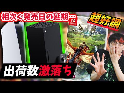 【ゲーム売上ランキング】Switch無双再臨!Xboxフィーバー終わる?PS5の出荷が少なすぎる…。モンハンストーリーズ2が超好調!【PS4/PS5/XSX/Switch】
