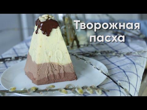 Творожная пасха с шоколадом - рецепт без выпечки. Пасха 2017 [Simple Food - видео рецепты]