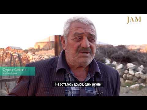 История села Тлик. Оставшиеся без воды поселения Армении пустеют