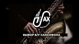 Выбор б/у саксофона