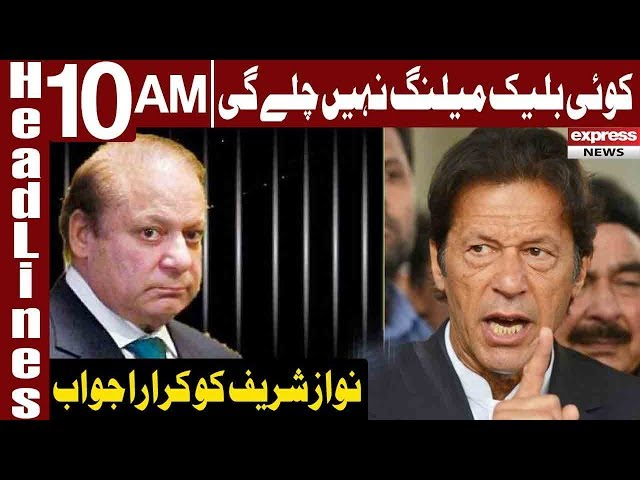 Imran Khan's Angry Reply To PMLN | Headlines 10 AM | 26 March 2019 | Express News