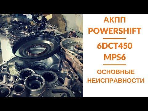 АКПП Powershift 6DCT450/MPS6. Основные неисправности.