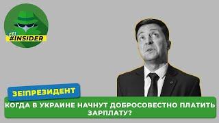 Когда в Украине начнут добросовестно платить зарплату?