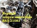 Первый запуск двигателя ВАЗ 21083 после ремонта ГБЦ