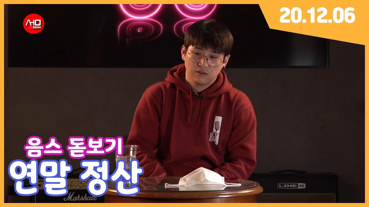 2020-12-06_음악돋보기 연말정산