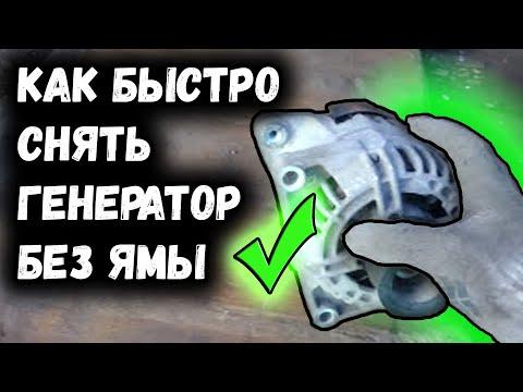 Как снять фишку с генератора опель астра h