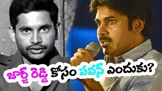 Pawan Kalyan Guest For George Reddy Pre Release || Untold Story of George Reddy