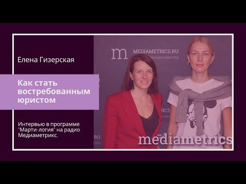 Елена Гизерская . Как стать востребованным юристом