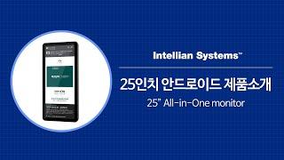 25인치안드로이드제품소개