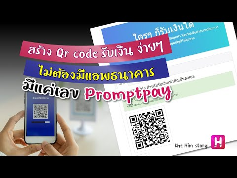 สร้าง QR code รับเงินง่ายๆ ไม่ต้องมีแอพธนาคาร มีแค่เลข Promptpay