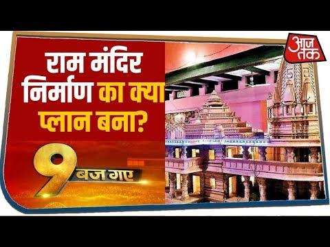 Trust की पहली मीटिंग में Ram Mandir निर्माण का क्या प्लान बना?