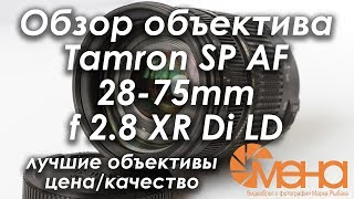 Обзор объектива Tamron SP AF 28-75mm f 2.8 XR Di LD