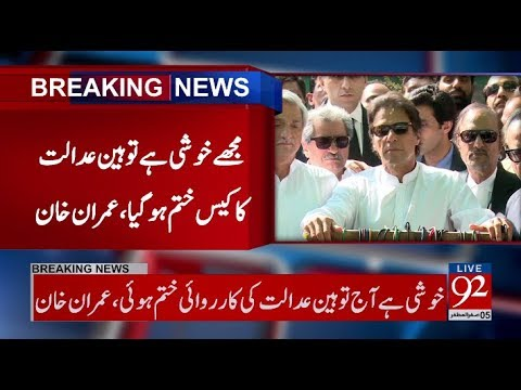 Chairman PTI Imran Khan's Media Talk Outside ECP - 26 October 2017