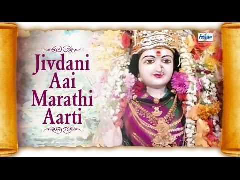 Jivdani Aai Aarti Song - Jai Devi Jai Devi Jivdani Mata   Marathi Devachi Gani