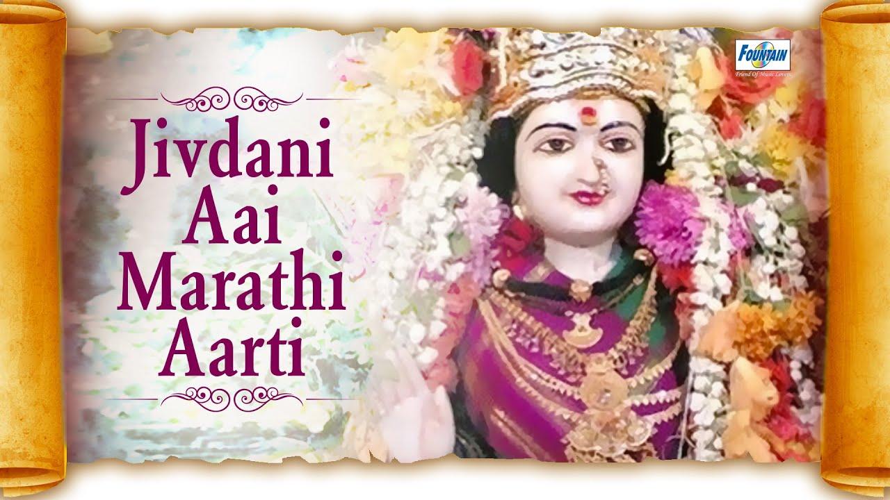 Jivdani Aai Aarti Song - Jai Devi Jai Devi Jivdani Mata | Marathi Devachi  Gani