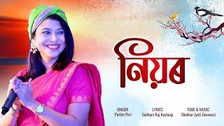 NIYOR {নিয়ৰ} By PARBIN PORI || New Assamese Song || 2021