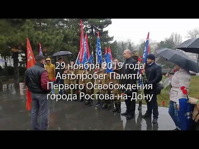 Автобробег в День Первого освобождения Ростова-на-Дону.