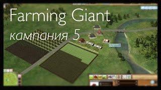 Farming Giant кампания. часть 5