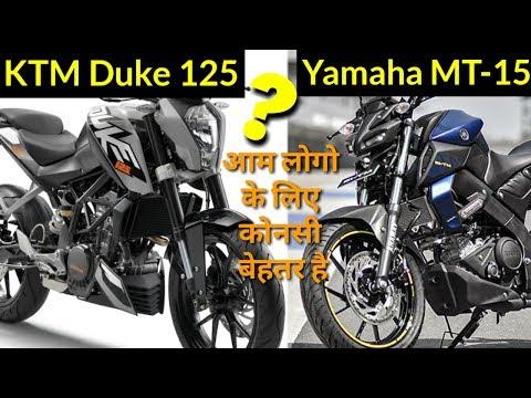 2019 Yamaha Mt-15 VS KTM Duke 125 ABS ll Quick Compare
